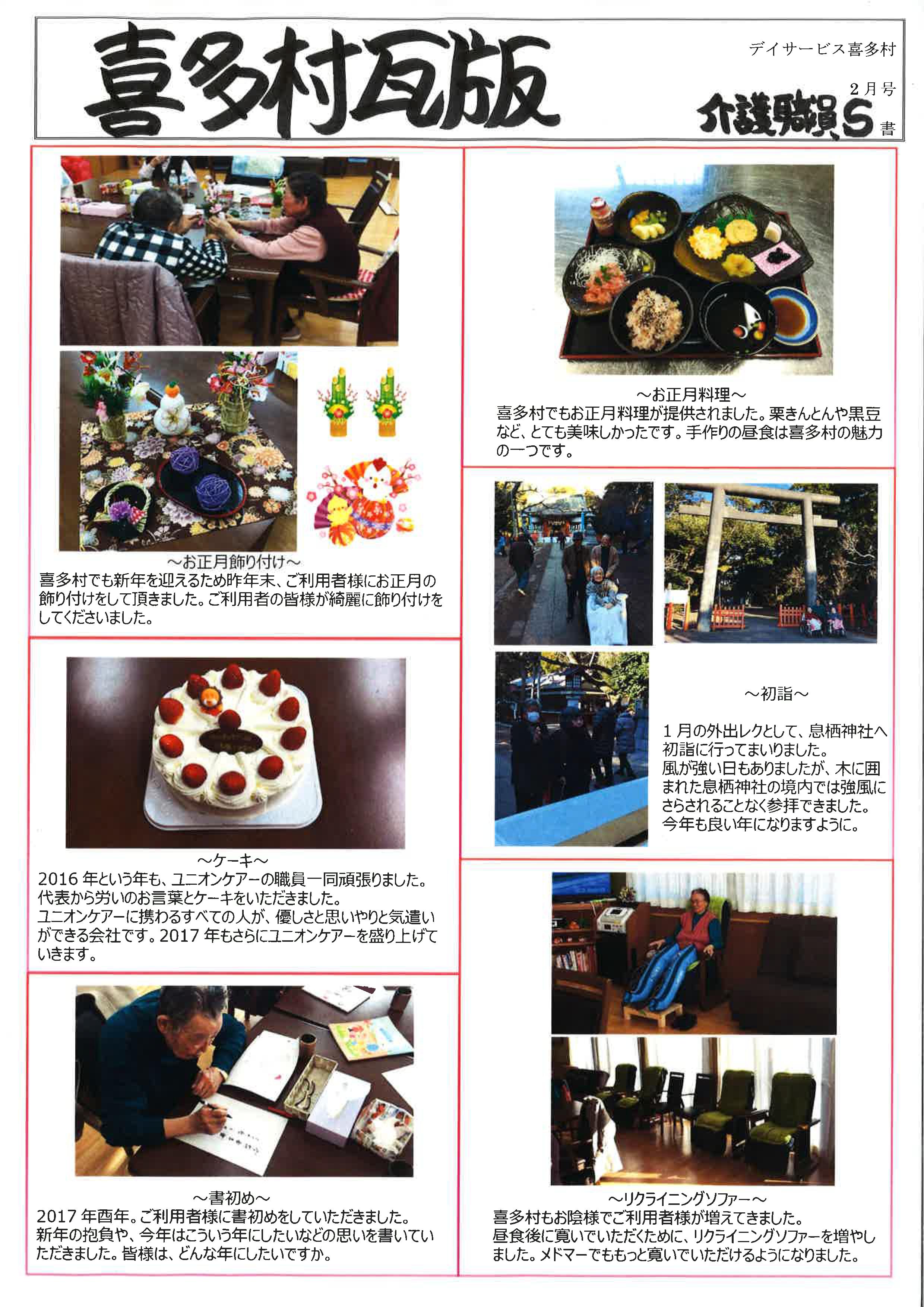 喜多村瓦版(2017.02)